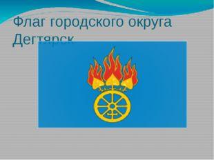 Флаг городского округа Дегтярск