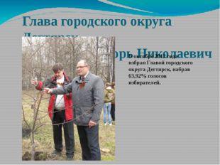 Глава городского округа Дегтярск Бусахин Игорь Николаевич В октябре 2012 года
