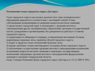 Полномочия главы городского округа Дегтярск Глава городского округа как высше