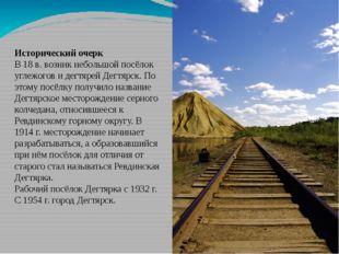 Исторический очерк В 18 в. возник небольшой посёлок углежогов и дегтярей Дегт