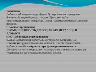 Экономика Добыча и обогащение медной руды Дегтярского месторождения. Филиалы