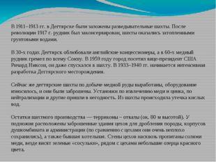 В 1911–1913 гг. в Дегтярске были заложены разведывательные шахты. После револ