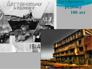 Дегтярскому руднику 100 лет