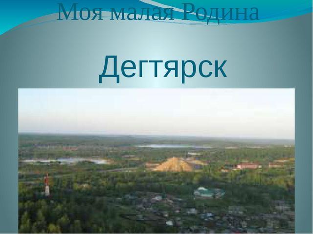 Моя малая Родина Дегтярск