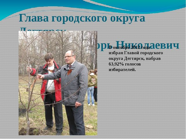 Глава городского округа Дегтярск Бусахин Игорь Николаевич В октябре 2012 года...