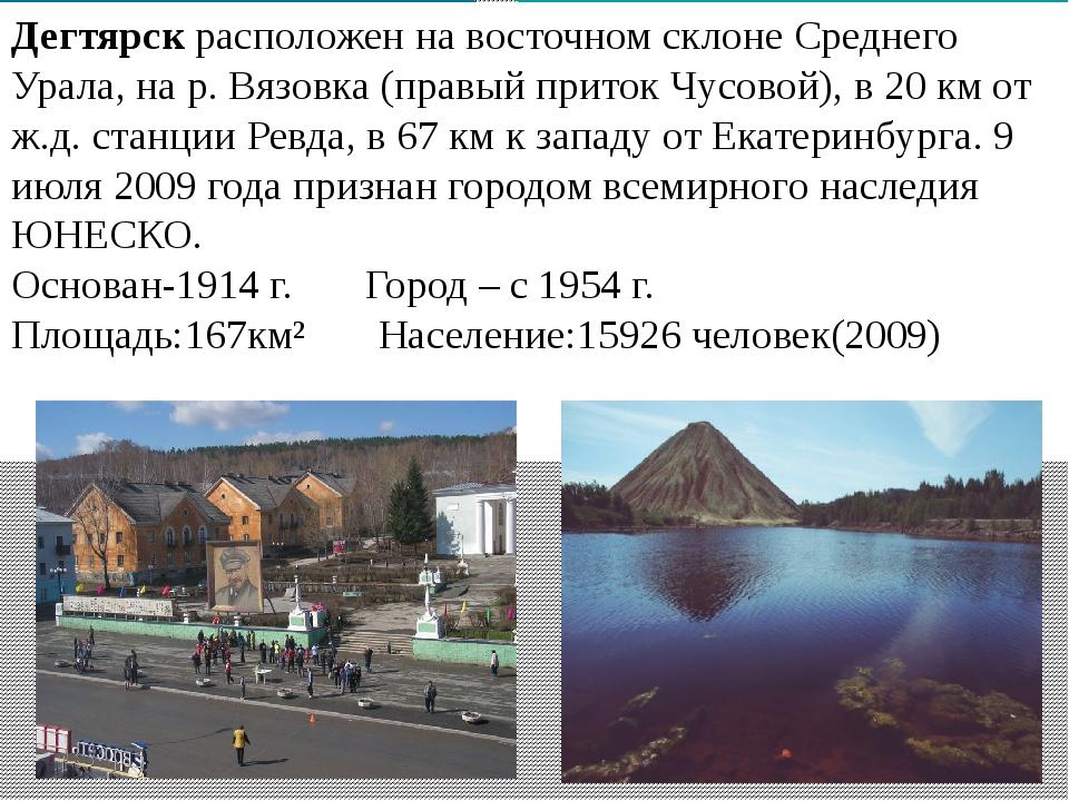Дегтярск расположен на восточном склоне Среднего Урала, на р. Вязовка (правый...