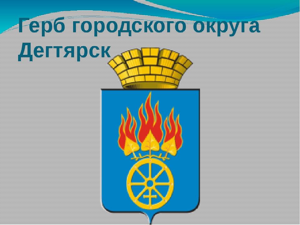 Герб городского округа Дегтярск