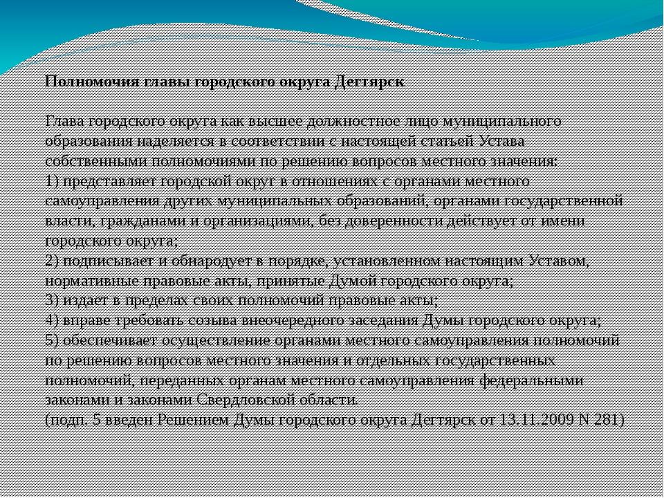 Полномочия главы городского округа Дегтярск Глава городского округа как высше...