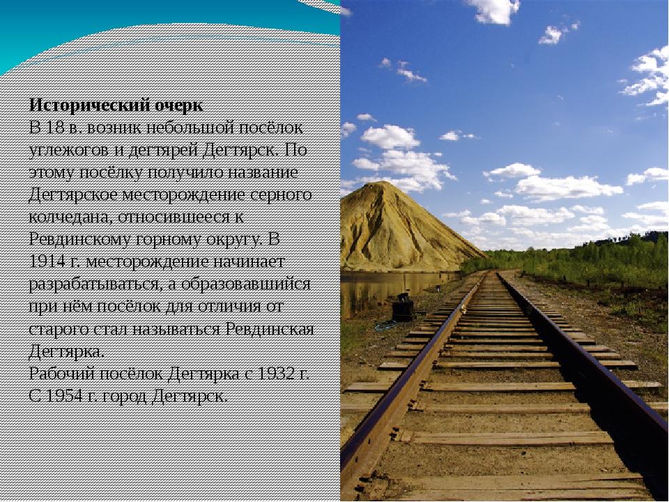 Исторический очерк В 18 в. возник небольшой посёлок углежогов и дегтярей Дегт...