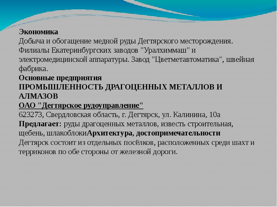 Экономика Добыча и обогащение медной руды Дегтярского месторождения. Филиалы...