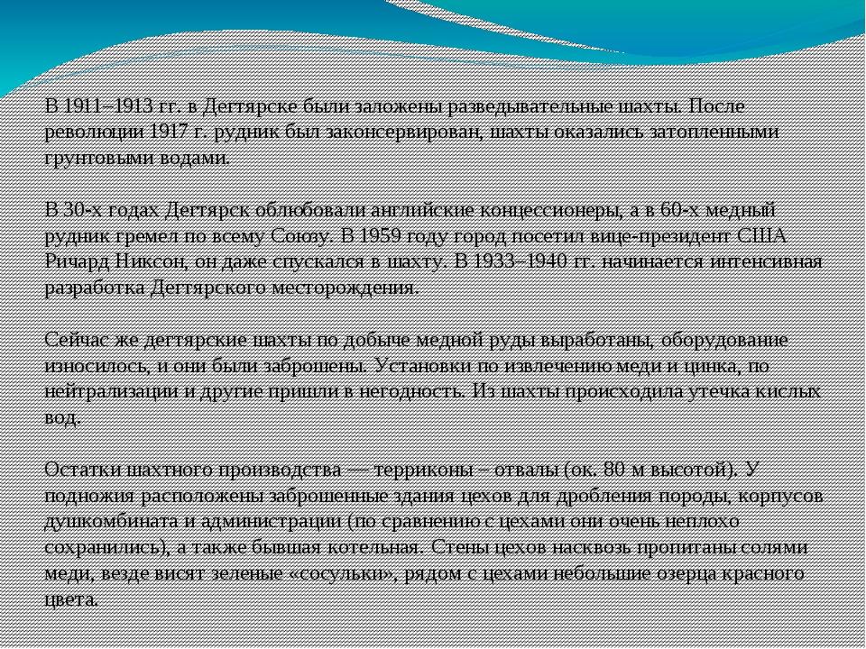 В 1911–1913 гг. в Дегтярске были заложены разведывательные шахты. После револ...