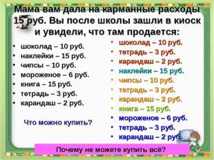 Мама вам дала на карманные расходы 15 руб. Вы после школы зашли в киоск и уви