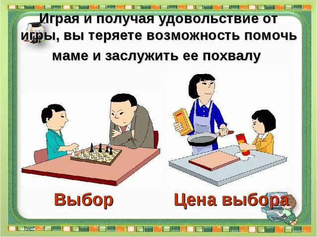 Играя и получая удовольствие от игры, вы теряете возможность помочь маме и за...