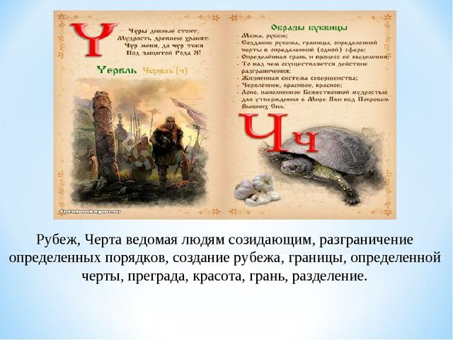 Рубеж,Черта ведомая людям созидающим, разграничение определенных порядков, с...