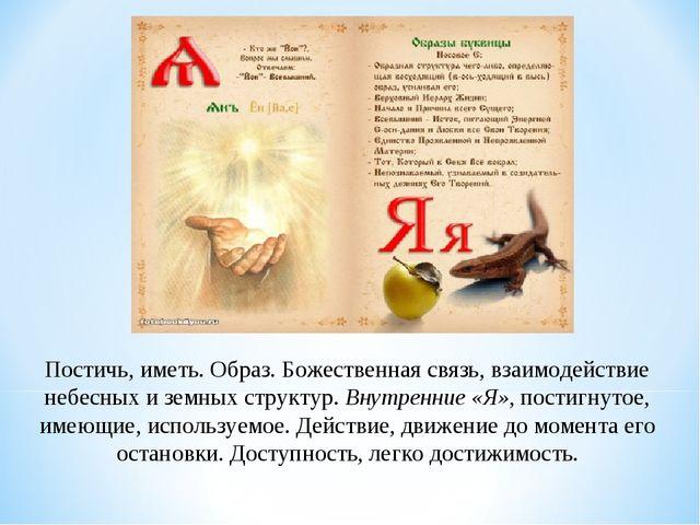 Постичь, иметь. Образ. Божественная связь, взаимодействие небесных и земных с...