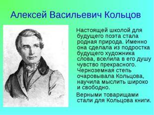 Алексей Васильевич Кольцов Настоящей школой для будущего поэта стала родная п