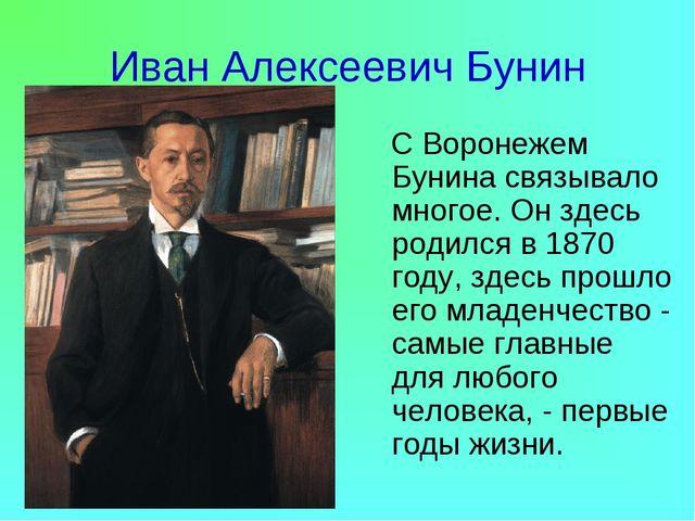 Иван Алексеевич Бунин С Воронежем Бунина связывало многое. Он здесь родился в...