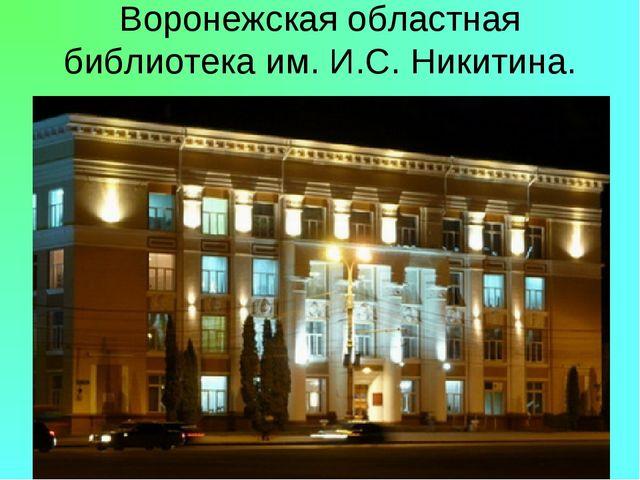Воронежская областная библиотека им. И.С. Никитина.