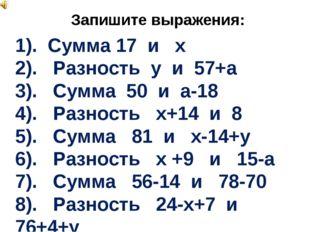 Запишите выражения: 1). Сумма 17 и х 2). Разность у и 57+а 3). Сумма 50 и а-