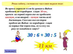 Реши задачу, составляя числовое выражение: Во время перемен между уроками Вад