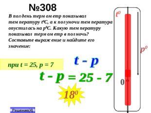 t0 0 p0 В полдень термометр показывал температуру t0C, а к полуночи температу