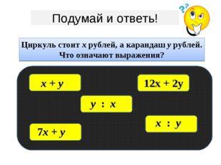 Подумай и ответь! Циркуль стоит х рублей, а карандаш у рублей. Что означают в