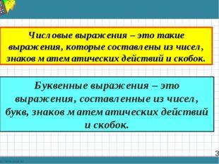 3 Числовые выражения – это такие выражения, которые составлены из чисел, знак
