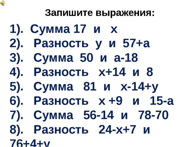 Запишите выражения: 1). Сумма 17 и х 2). Разность у и 57+а 3). Сумма 50 и а-...