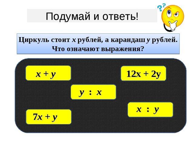 Подумай и ответь! Циркуль стоит х рублей, а карандаш у рублей. Что означают в...
