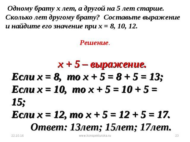 * www.konspekturoka.ru * Одному брату х лет, а другой на 5 лет старше. Скольк...
