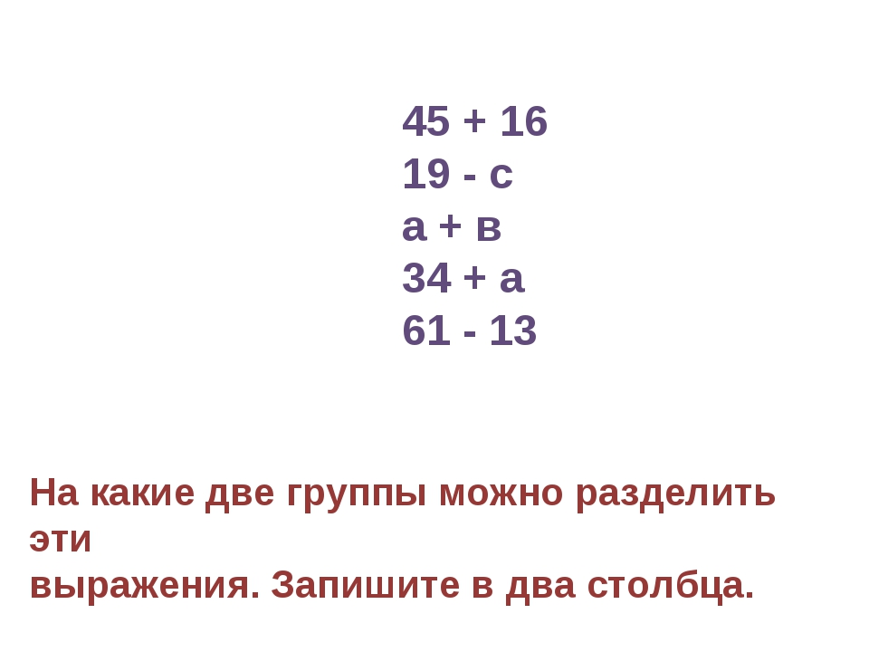 45 + 16 19 - с а + в 34 + а 61 - 13 На какие две группы можно разделить эти в...