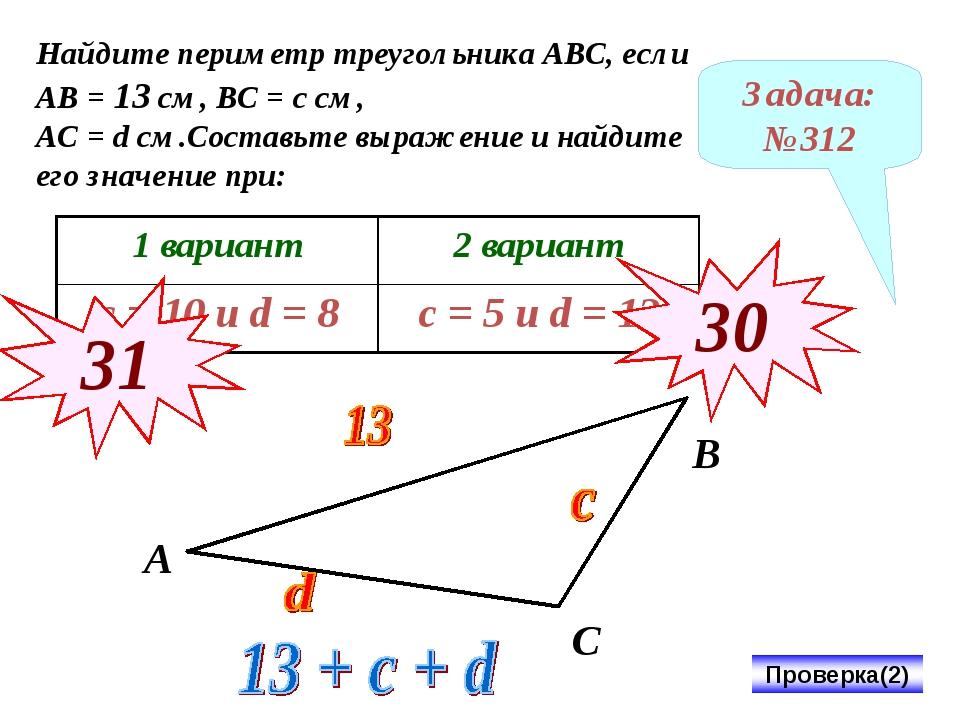 Задача: №312 Найдите периметр треугольника АВС, если АВ = 13 см, ВС = с см, А...