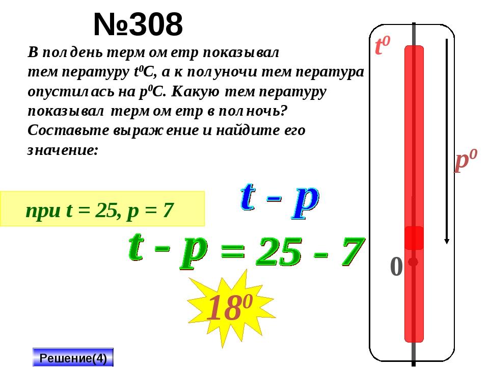 t0 0 p0 В полдень термометр показывал температуру t0C, а к полуночи температу...