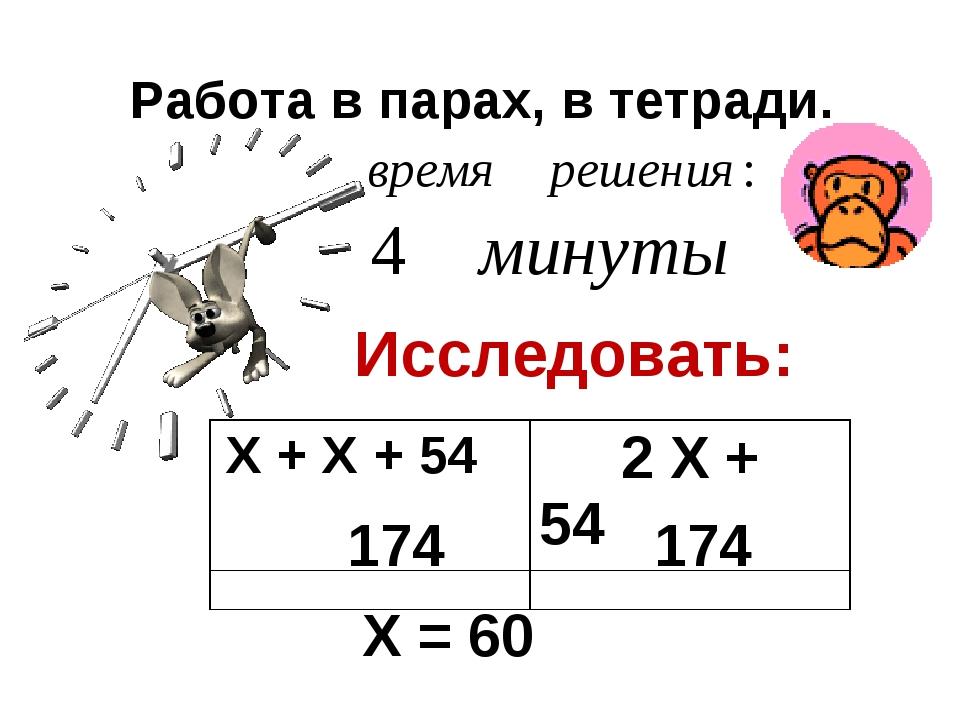 Работа в парах, в тетради. Исследовать: 174 174 Х = 60 Х + Х + 54 2 Х + 54
