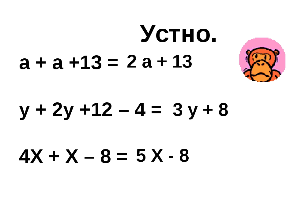 Устно. а + а +13 = y + 2y +12 – 4 = 4Х + Х – 8 = 2 а + 13 3 y + 8 5 Х - 8