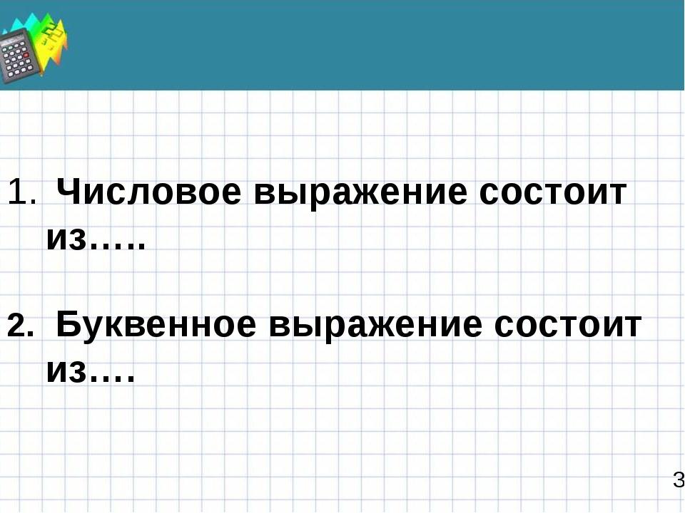 3 Числовое выражение состоит из….. Буквенное выражение состоит из….