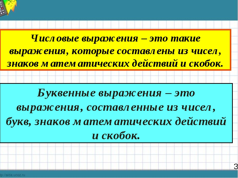3 Числовые выражения – это такие выражения, которые составлены из чисел, знак...