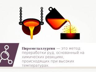 Пирометаллургия — это метод переработки руд, основанный на химических реакция