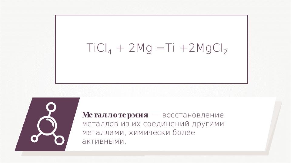 Металлотермия — восстановление металлов из их соединений другими металлами, х...