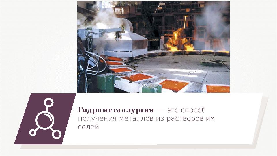 Гидрометаллургия — это способ получения металлов из растворов их солей.