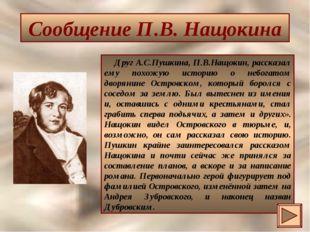 Сообщение П.В. Нащокина Друг А.С.Пушкина, П.В.Нащокин, рассказал ему похожую