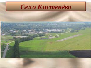Село Кистенёво