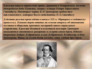 В романе нашли отражение нравы, царившие в Петровском, имении двоюродного дед