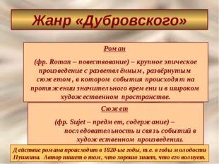 Жанр «Дубровского» Роман (фр. Roman – повествование) – крупное эпическое прои