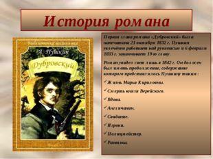 История романа Первая глава романа «Дубровский» была напечатана 21 октября 18