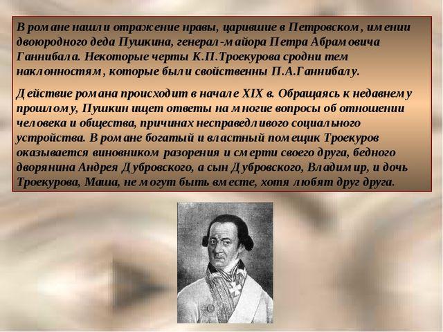 В романе нашли отражение нравы, царившие в Петровском, имении двоюродного дед...
