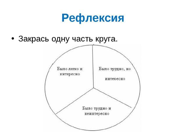 Рефлексия Закрась одну часть круга.