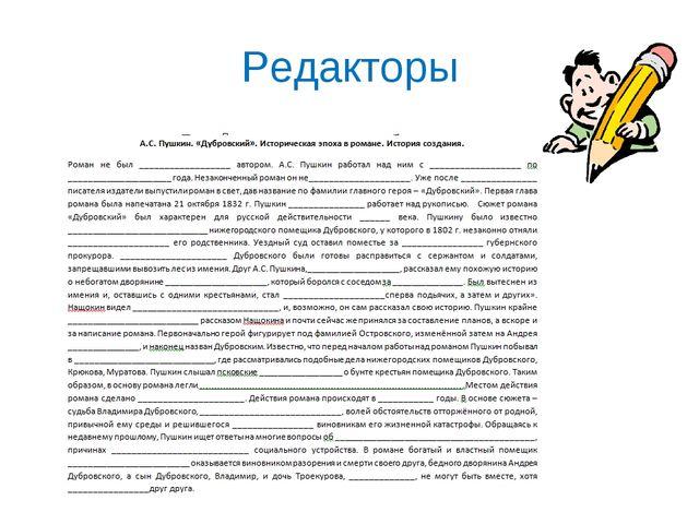 Редакторы Реда́ктор— тот, кто работает с текстом, а именно составляет, прове...