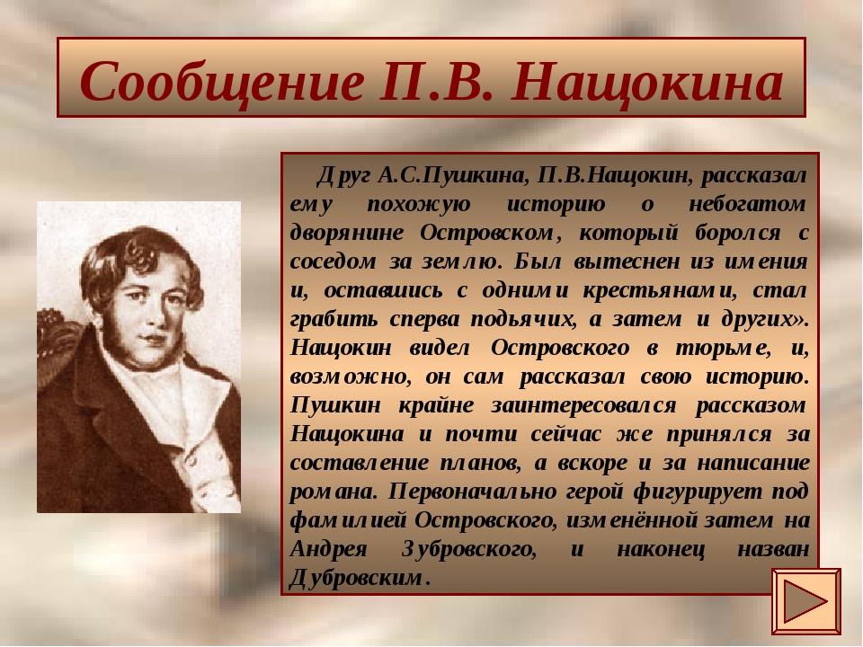 Сообщение П.В. Нащокина Друг А.С.Пушкина, П.В.Нащокин, рассказал ему похожую...