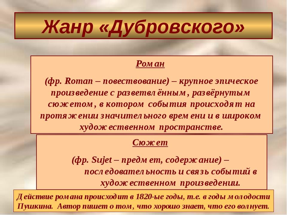 Жанр «Дубровского» Роман (фр. Roman – повествование) – крупное эпическое прои...
